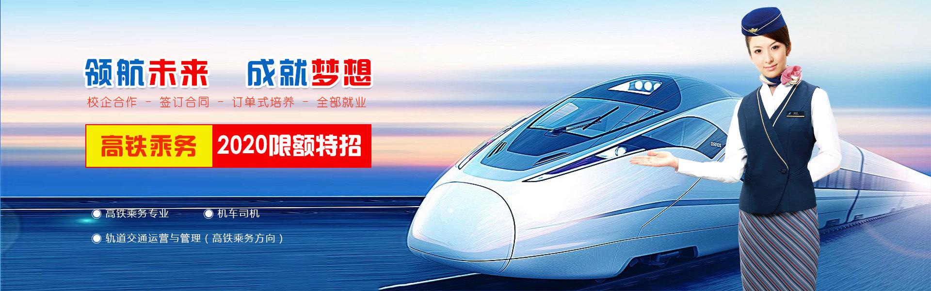 郑州高铁乘务学校